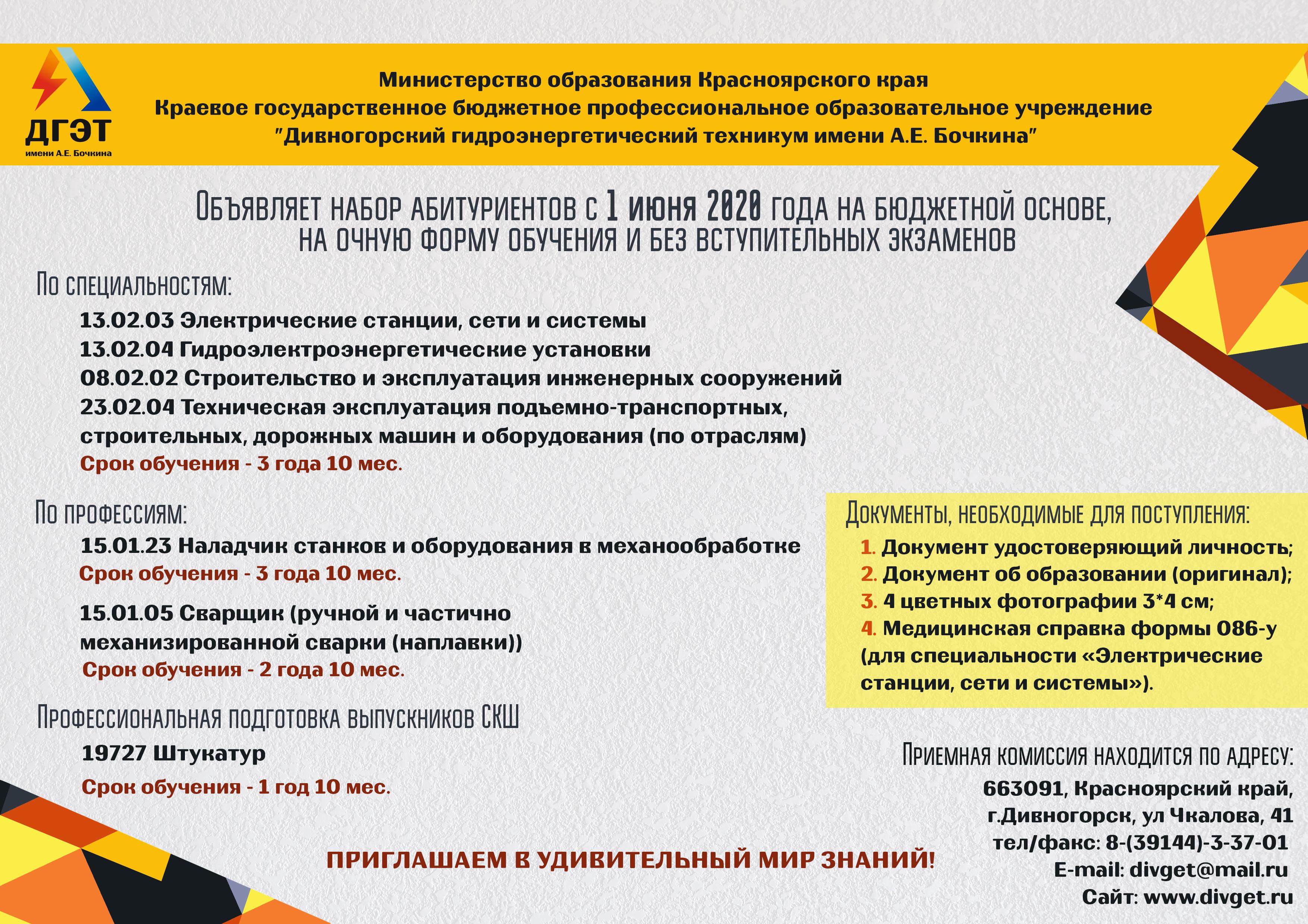 DGET_dlya_shkolnikov