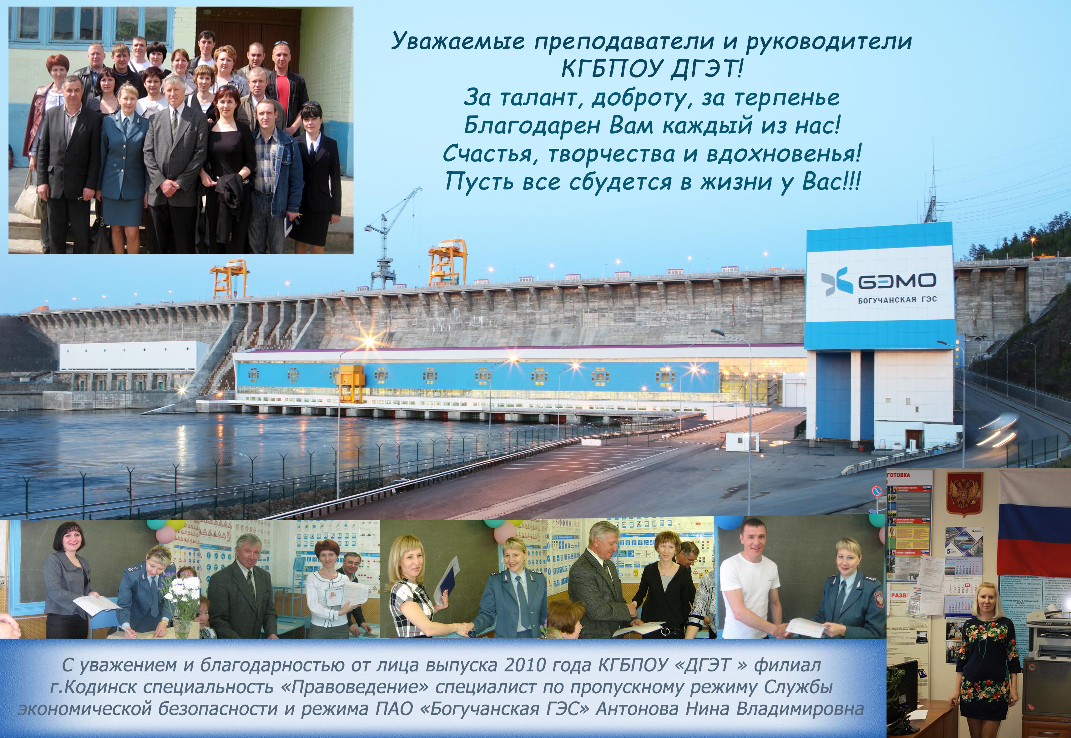 Коллаж Антоновой Н.В.